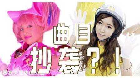 舞法天女爆抄袭丑闻 歌曲抄袭韩国女团歌曲