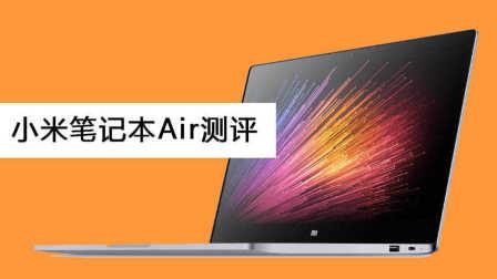 「科技美学」小米笔记本Air测评 MacBook DELL xps13