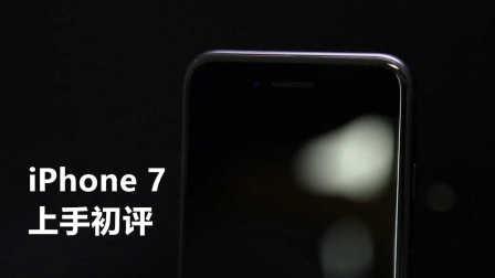 「VZOOY 出品」iPhone 7上手初评(对比三星note7)