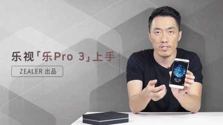 乐视乐Pro 3上手
