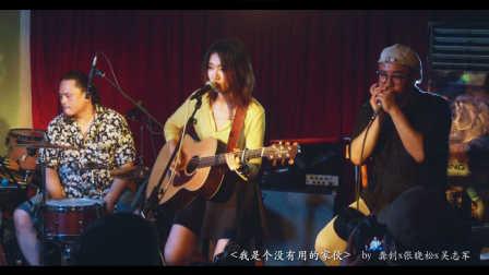 龚钊原创歌曲《我是个没有用的家伙》by 龚钊x张晓松x吴志军