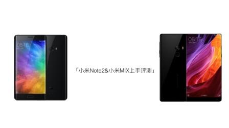 「吴阳出品」小米Note2&小米MIX上手评测