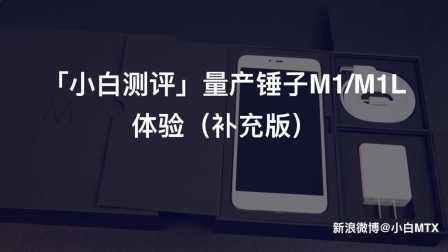 「小白测评」量产版锤子M1/M1L体验(补充版)