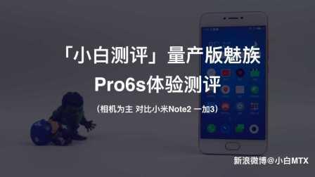 「小白测评」量产版魅族 Pro6s体验测评 (相机为主 对比小米Note2 一加3)