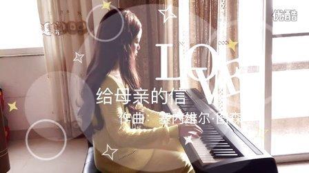 钢琴曲《给母亲的信》电钢琴版本