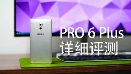 魅族真旗舰 — PRO 6 Plus详细评测【轻电科技】