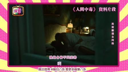 宋承憲曾拍《人間中毒》 尺度超與劉亦菲《第三種愛情》 150910