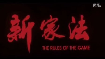 古天樂 新家法 香港版預告