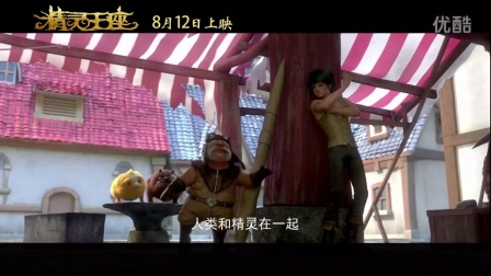 《精灵王座》预告 薛之谦深情献唱主题曲