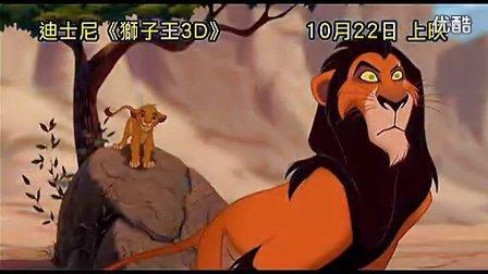 震撼重映大银幕《狮子王3》港版预告