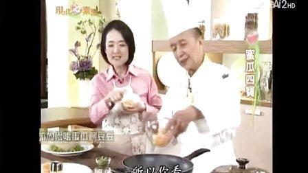20130123《現代心素派》大廚上菜--蜜瓜四寶 (洪銀龍)