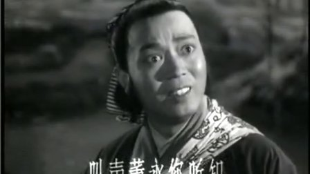 黃梅戲戲曲電影《天仙配》全劇(1955)嚴風英、王少舫