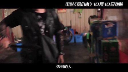 """《猎仇者》定档10月10日 """"黑铁组合""""暴力血洗大银幕"""
