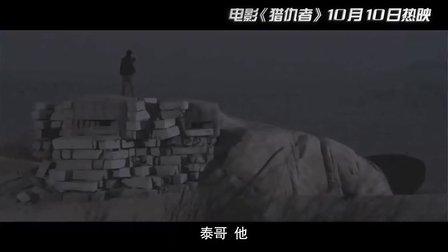 """《獵仇者》曝""""王牌幕后""""特輯 黃岳泰締造犯罪力作"""