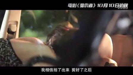 """《獵仇者》曝""""黑鐵組合""""高清預告片"""