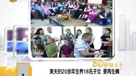 美夫妇20余年养18名子女 要再生俩 20110827 第一时间
