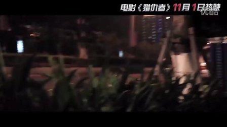 """《獵仇者》""""少女性侵""""幕后特輯"""