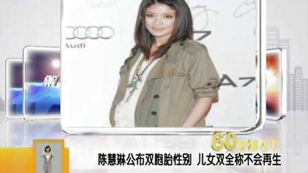 陈慧琳公布双胞胎性别 儿女双全称不会再生 110228 第一时间