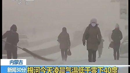 内蒙古根河今天凌晨气温低于零下40度 121206