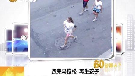 跑完马拉松 再生孩子 20111012 第一时间