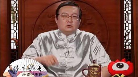 体育评书2012 老梁说奥运 第三期