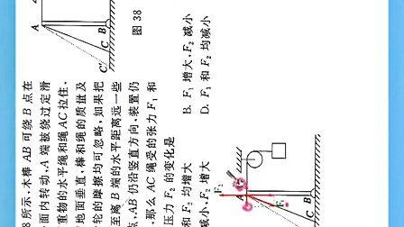 2-10矢量图解法和相似三角形法
