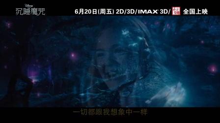 《沉睡魔咒》中文版终极预告片 动画片段开场揭秘睡美人真相