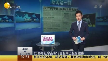 2015年辽宁高考18日起网上报名缴费 第一时间 20141115 高清版
