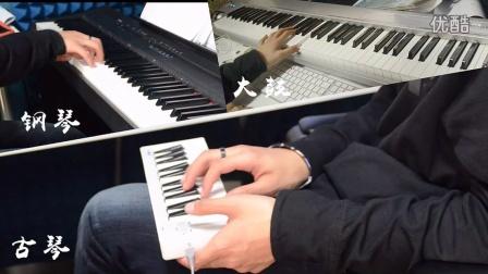 当钢琴遇到古琴......