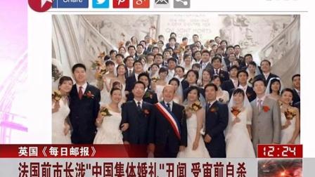 """英国《每日邮报》:法国前市长涉""""中国集体婚礼""""丑闻 150408"""