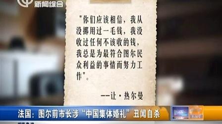 """法国:图尔前市长涉""""中国集体婚礼""""丑闻自杀 新闻报道 20150408"""