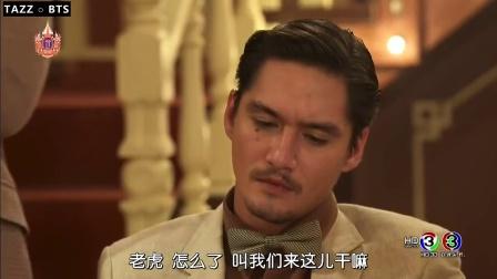 中字无码番�_[tazz bts][泰语中字][龙裔黑帮之心恋.老虎][第09集][end]