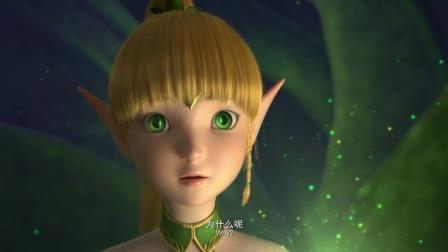 米粒全新力作《精灵王座》预告片 中国动画单身10年终出爱情大片