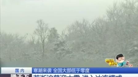 寒潮来袭 全国大部低于零度 160124 通天下