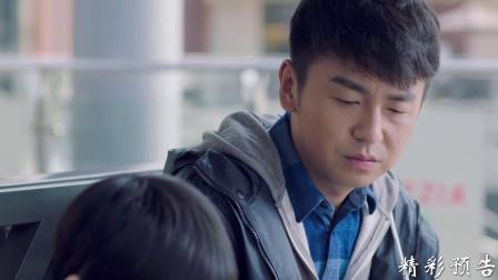 《我爱男保姆》13集预告片