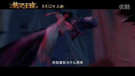 电影《精灵王座》定档8月12日 龙之谷原班人马打造魔幻动画