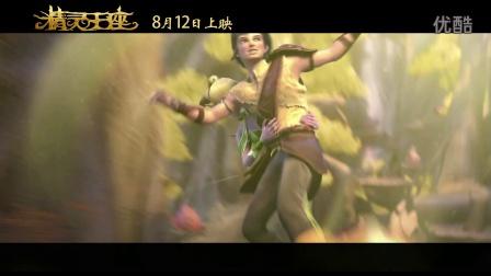 电影《精灵王座》发布热血人版预告 8月12月热血上映