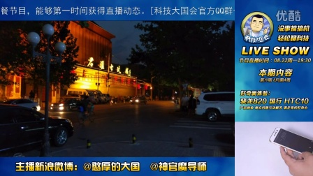 骁龙820国行HTC 10开箱上手试玩 好奇新体验[科技大国会Live Show直播回放]0818 第19期