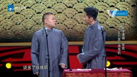 """喜剧总动员第2期:20160917 岳岳爆料李晨""""卖""""过 做手术变性插足""""冰晨恋"""""""