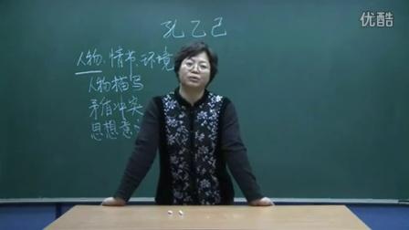 人教版初中語文九年級《孔乙己02》名師微型課 北京熊素文