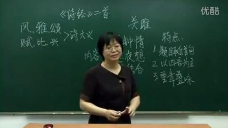 人教版初中語文九年級《詩經兩首02》名師微型課 北京劉慧