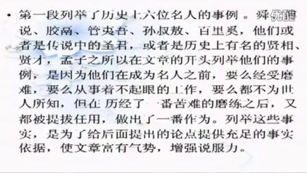 人教版初中語文九年級《孟子二章02》名師微型課 北京劉慧