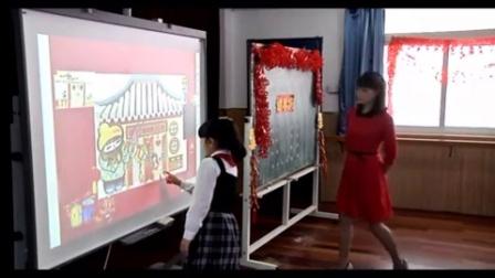 第五屆電子白板大賽《過春節》(人教版美術三年級,合肥少兒藝術學校:胡曉婧)