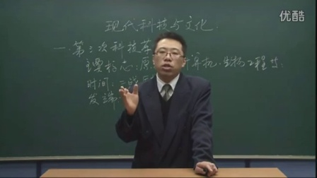 初中歷史人教版九年級《現代科學技術和文化》名師微型課 北京詹利