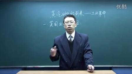 初中歷史人教版九年級《蒸汽時代的到來-工業革命01》名師微型課 北京詹利