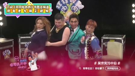 拜拜啦肉肉20161012期:花絮 老司机吴宗宪 开车养成计