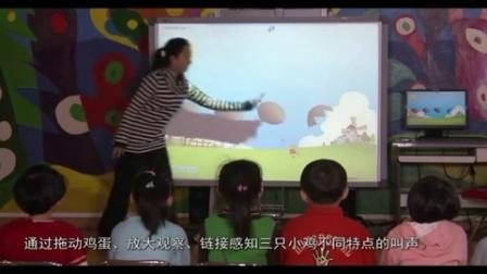 第五屆電子白板大賽《三只蛋寶寶》(中班音樂,豐臺第一幼兒園:張程程)