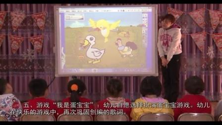 第五屆電子白板大賽《小小蛋兒把門開》(小班音樂,豐臺區第一幼兒園:李晶)