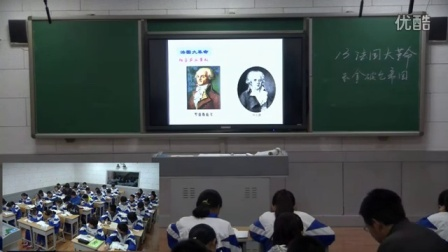 初中歷史人教版九上《法國大革命和拿破侖帝國》天津周建國
