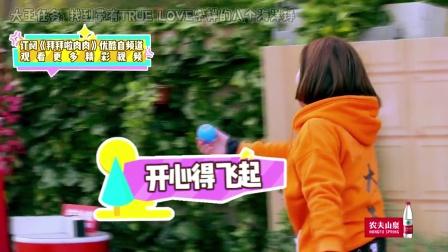 拜拜啦肉肉20161214期:花絮 大王现场撩骚男助理 上演甜蜜纯爱剧